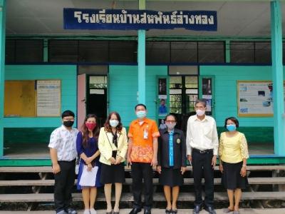 ดร.ประชา แสนเย็น รอง ผอ.สพป.ลพบุรี เขต 2 และคณะศึกษานิเทศก์ ตรวจเยี่ยมโรงเรียนเพื่อให้กำลังใจแก่ผู้บริหารและคณะครู และนิเทศ ติดตามการดำเนินงานการจัดการเรียนการสอนในสถานการณ์ การแพร่ระบาดของเชื้อไวรัสโคโรน่า 2019