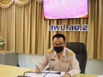 สพป.ลพบุรี เขต 2 โดยการนำของ ดร.มโน ชุนดี ผอ.สพป.ลพบุรี เขต 2 ได้ดำเนินการจัดทำบันทึกข้อตกลงความร่วมมือในการปฏิบัติราชการภายในองค์กร