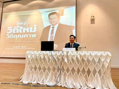 ดร.มโน ชุนดี ผอ.สพป. ลพบุรี เขต 2   เข้าร่วมประชุมสัมมนา ผู้อำนวยการสำนักงานเขตพื้นที่การศึกษา ทั่วประเทศ ครั้งที่ 3/2563