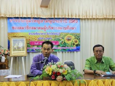 ร่วมการประชุมใหญ่สามัญประจำปี 2563 ของสมาชิกสมาคมผู้บริหารสถานศึกษาอ.ชัยบาดาล  จ.ลพบุรี ครั้งที่ 1 /2563