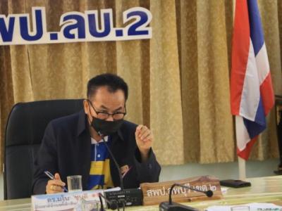 ประชุมการติดตาม ประเมินผลการบริหารการจัด การศึกษาขั้นพื้นฐานของสำนักงานเขตพื้นที่ ประจำปีงบประมาณ พ.ศ. 2564 สำนักงานเขตพื้นที่การศึกษาประถมศึกษาลพบุรี เขต 2 ครั้งที่ 1/2564