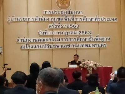 ดร.ประชา แสนเย็น  รอง ผอ.สพป.ลพบุรี เขต 2  ร่วมประชุมสัมมนาผู้อำนวยการสำนักงานเขตพื้นที่การศึกษาทั่วประเทศ ครั้งที่ 2/2563