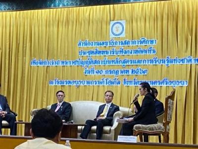 นายจิมจง ทองคำวัน รอง ผอ.สพป.ลพบุรี เขต 2 ผอ.โรงเรียน และศึกษานิเทศก์ ร่วมประชุมสัมมนารับฟังความคิดเห็น เพื่อจัดทำ (ร่าง) พระราชบัญญัติสถาบันหลักสูตร และการเรียนรู้แห่งชาติ