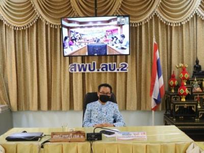 ดร. มโน ชุนดี ผอ.สพป.ลพบุรี 2 ร่วมประชุมผู้อำนวยการสำนักงานเขตพื้นที่การศึกษาทั่วประเทศ ผ่านระบบ Video Conferrence จาก สพฐ. เพื่อได้รับฟังนโยบาย ทิศทางและความคาดหวังในการจัดการศึกษาภายใต้สถานการณ์การแพร่ระบาดหนักของเชื้อโควิด-19
