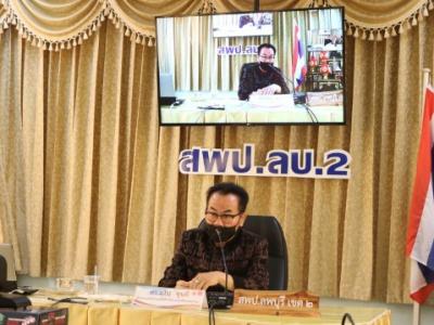 ดร. มโน ชุนดี ผอ.สพป.ลพบุรี 2 เป็นประธาน ในการประชุมเชิงปฏิบัติการระบบสนับสนุนการบริหารจัดการสถานศึกษา (SMSS) Online ผ่านระบบ Video Conference